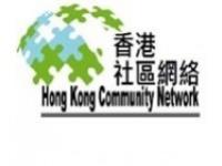 香港社區網絡